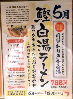 麺と心 7 鰹白湯ラーメン 磯野カツオ丼セット(メニュー紹介)