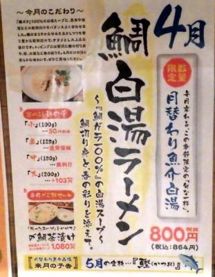 麺と心 7 鯛白湯ラーメン(メニュー紹介)