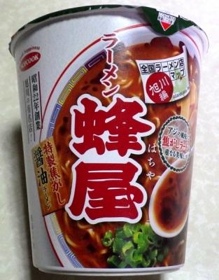 4/9発売 全国ラーメン店マップ 旭川編 蜂屋 特製焦がし醤油ラーメン