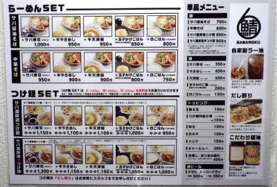サバ6製麺所 堺東店 メニュー