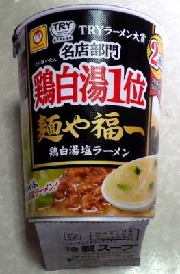 5/7発売 2017-18 TRY ラーメン大賞 名店部門 鶏白湯1位 麺や福一 鶏白湯塩ラーメン