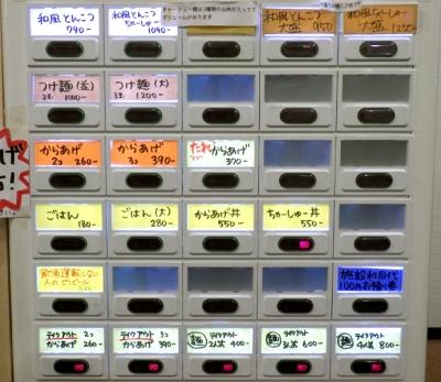 綿麺 券売機(2018年5月)