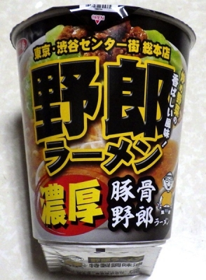 5/14発売 野郎ラーメン 濃厚豚骨野郎ラーメン
