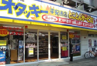 otakki-平安通店2010