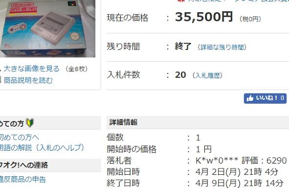 yo-roppasu-fami.jpg