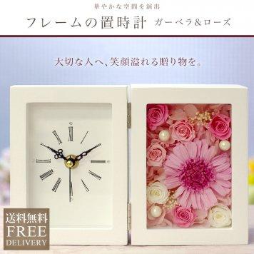 フレームの置時計 カーベラ&ローズ 母の日 記念日 プレゼント