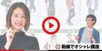 春夏モテファッション メンズ 2018年 動画 youtube