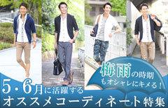 梅雨 メンズファッションコーディネート 5月6月