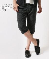 メンズ クロップドパンツ バミューダパンツ 日本製