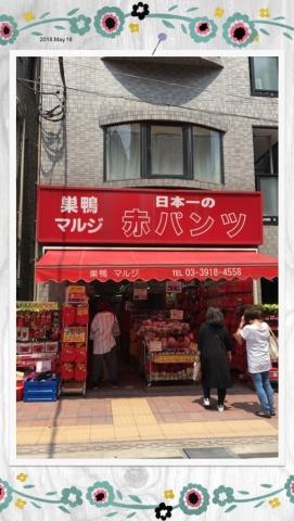 赤ぱんつのマルジ