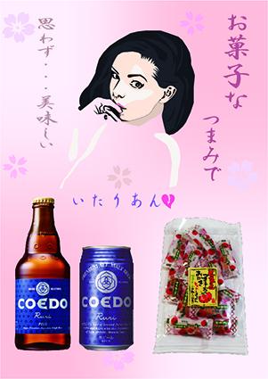 小江戸茶屋&COEDビール・ポスター02