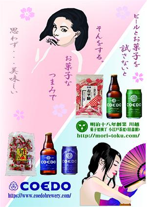 小江戸茶屋&COEDビール・ポスター1-2複合