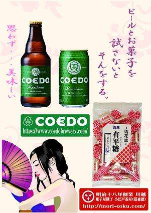 小江戸茶屋&COEDビール・チラシ-01