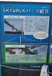 三島スカイをーく (8)