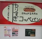 いきなりコッペ (1)