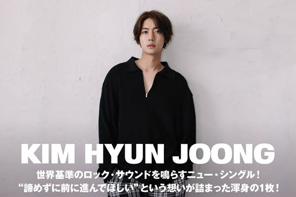 kim_hyun_joong_interview_1.jpg