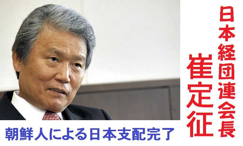 CZBybCwジャン会長