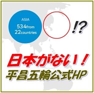 Pyeongchang-02日本人全滅計画