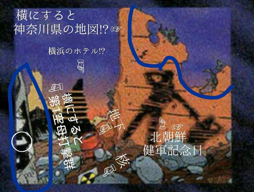 C-MiwTpVYAAkBC0核地上爆発で破壊予定の横浜