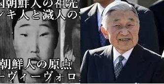 Jeju_Massacreチョン宦官明仁天皇の切り落とされたチンコを探せゲームだぉ