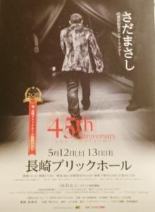 45週年ツアー長崎 (20)