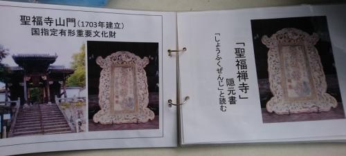 お墓参り・聖福寺2018 (6)