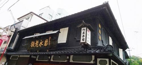 岩永梅寿軒 (1)