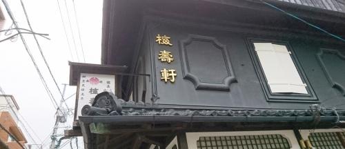 岩永梅寿軒 (2)
