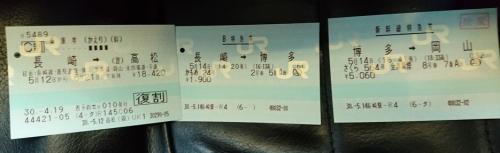 チケット (2)