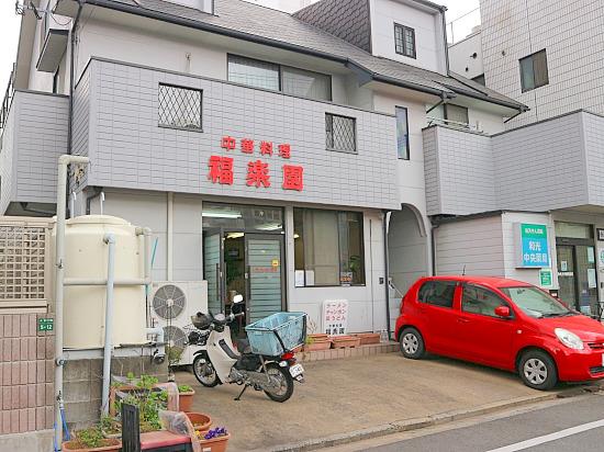 s-福楽園外見IMG_6859