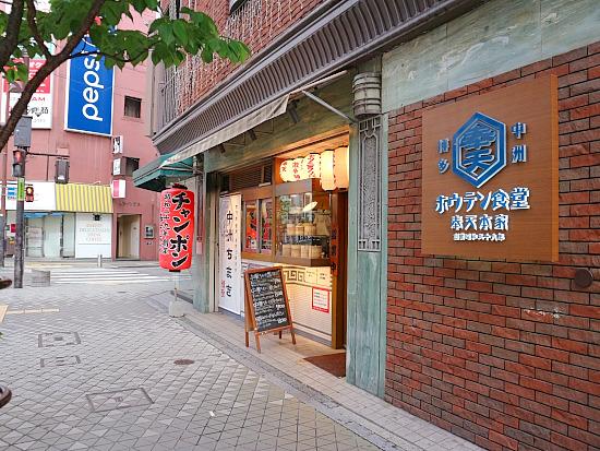 s-ホウテン食堂外見IMG_7157