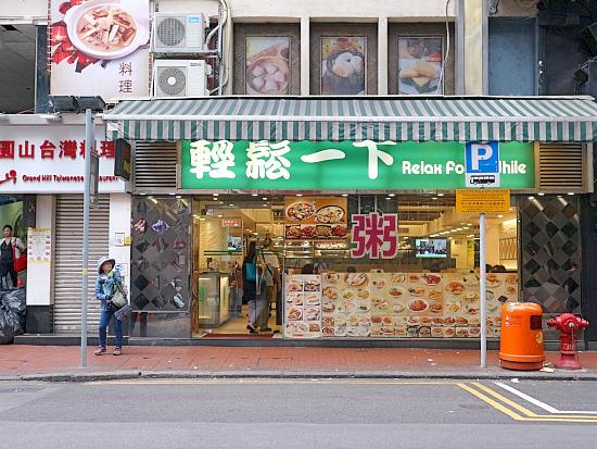 s-香港お粥外見IMG_7472