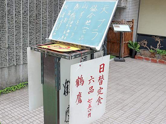 s-鶴鷹メニューIMG_8375