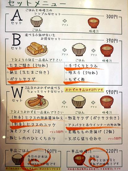 s-煮魚メニュー2IMG_8385