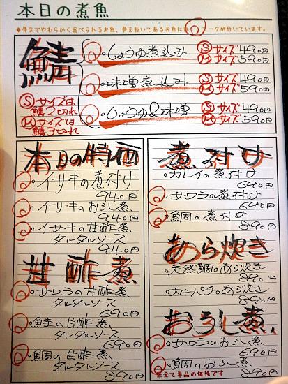 s-煮魚メニューIMG_8384