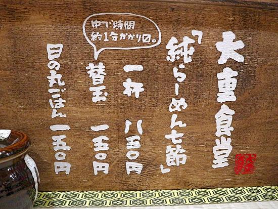 s-大重メニューIMG_8443