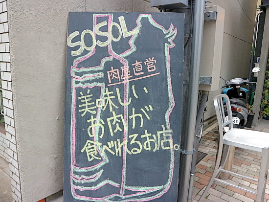 s-SOSOL外見2IMG_8516