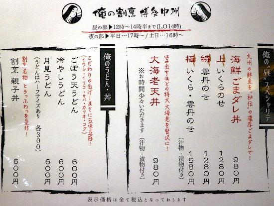 s-俺のメニューIMG_8540