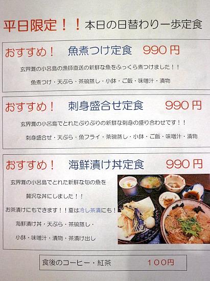 s-一歩メニュー2IMG_8743