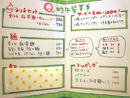 s-豆皿メニューIMG_8845