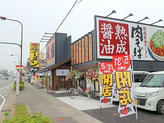 s-丸源外見IMG_8922