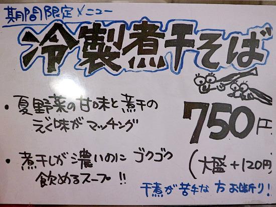 s-かなでメニューIMG_9022