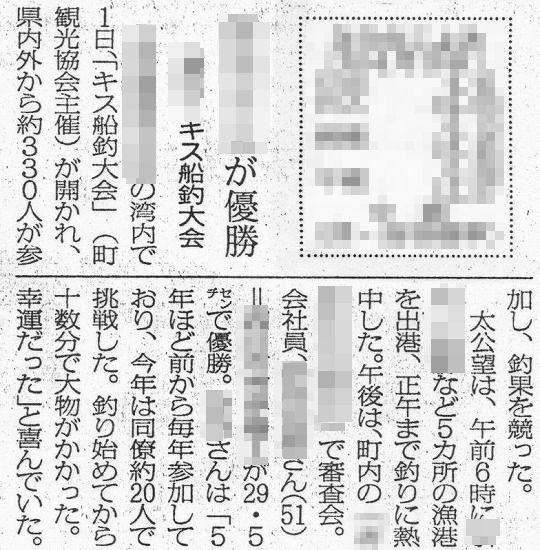 キス船釣り大会新聞記事-1