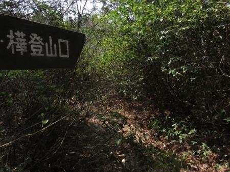 小岱山山開き 2018-03-25 101