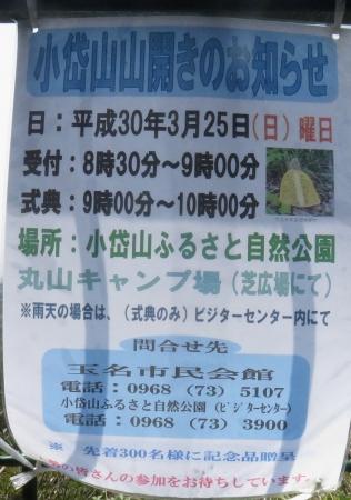 小岱山山開き 2018-03-25 099