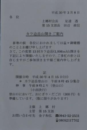 案内状 2018-04-12 010
