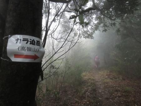 カラ迫岳山開き 2018-04-15 110