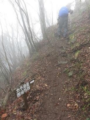 カラ迫岳山開き 2018-04-15 112