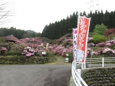 カラ迫岳山開き 2018-04-15 204
