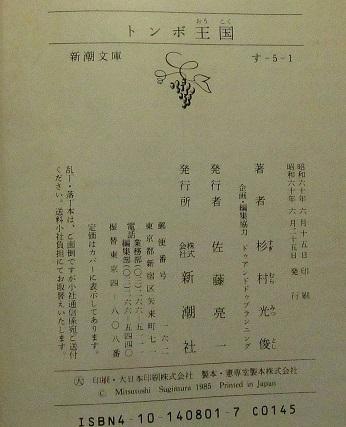 蜻蛉の本 1980-01-01 006
